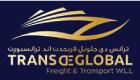 TRANS DE GLOBAL FREIGHT & TRANSPORT WLL